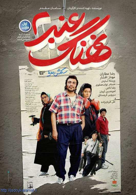 دانلود نهنگ عنبر 2 با بازی رضا عطاران و مهناز افشار
