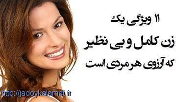 خصوصیات مهم یک زن خوب