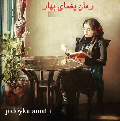 یغمای بهار - رمان عاشقانه الف کلانتری