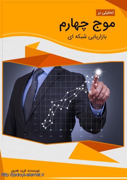 تحلیلی بر بازاریابی شبکه ای و زیر مجموعه گیری