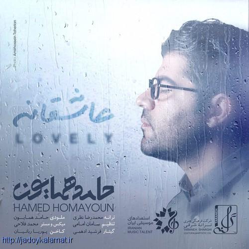 عاشقانه از حامد همایون به همراه متن اهنگ