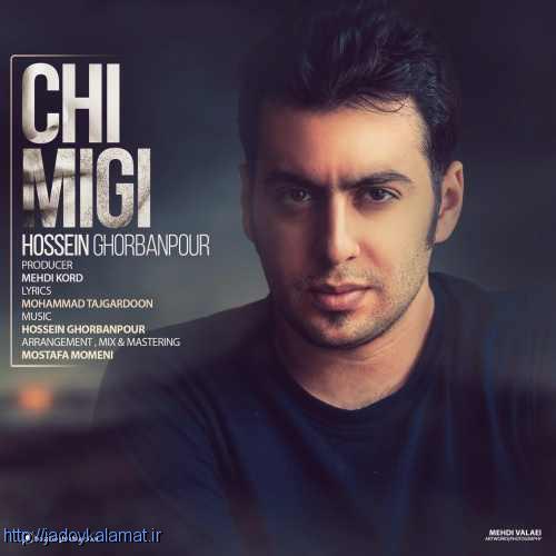 آهنگ چی میگی از حسین قربانپور - جادوی کلمات