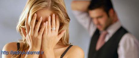نکاتی که رابطه زناشویی ازبین می برد