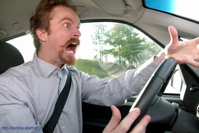 کنترل خشم و عصبانیت هنگام رانندگی