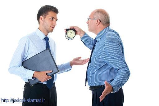 آیا در قرار ملاقات ها دیر می کنید؟