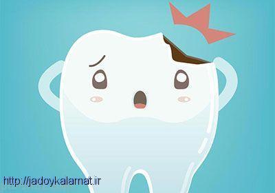 پیشگیری از ایجاد لک بر روی دندان