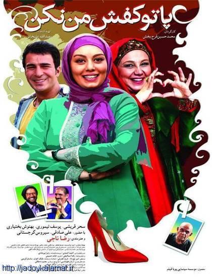 دانلود فیلم کمدی ایرانی پا تو کفش من نکن