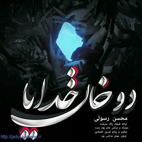 آهنگ زیبای گیلکی دوخان خدایا از محسن رسولی تیتراژ ملاحت