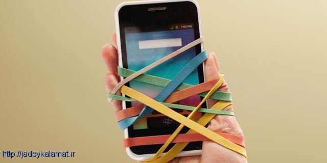 روش های ترک اعتیاد به گوشی موبایل