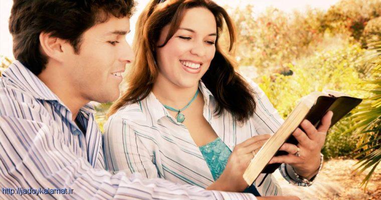 آموزش روشهای صمیمی شدن رابطه زناشویی