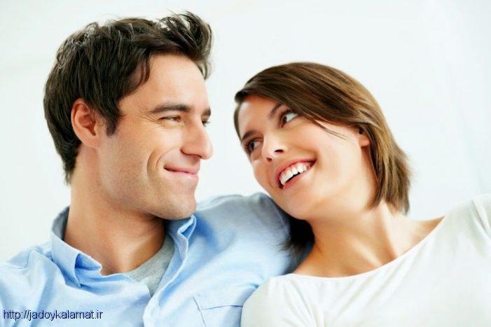 دو کلمه اسرار آمیز در زندگی زناشویی
