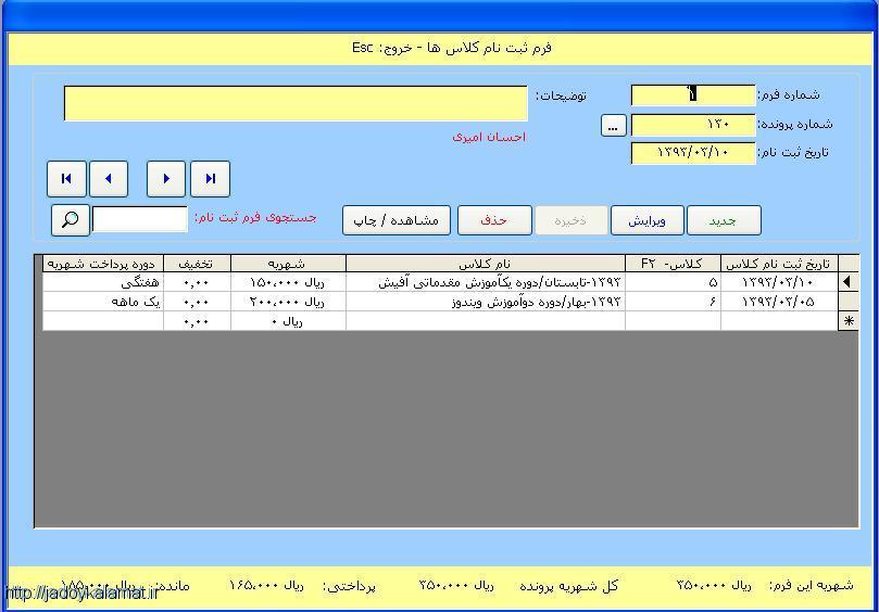 دانلود برنامه ثبت نام آموزشگاه با اکسس MS Access
