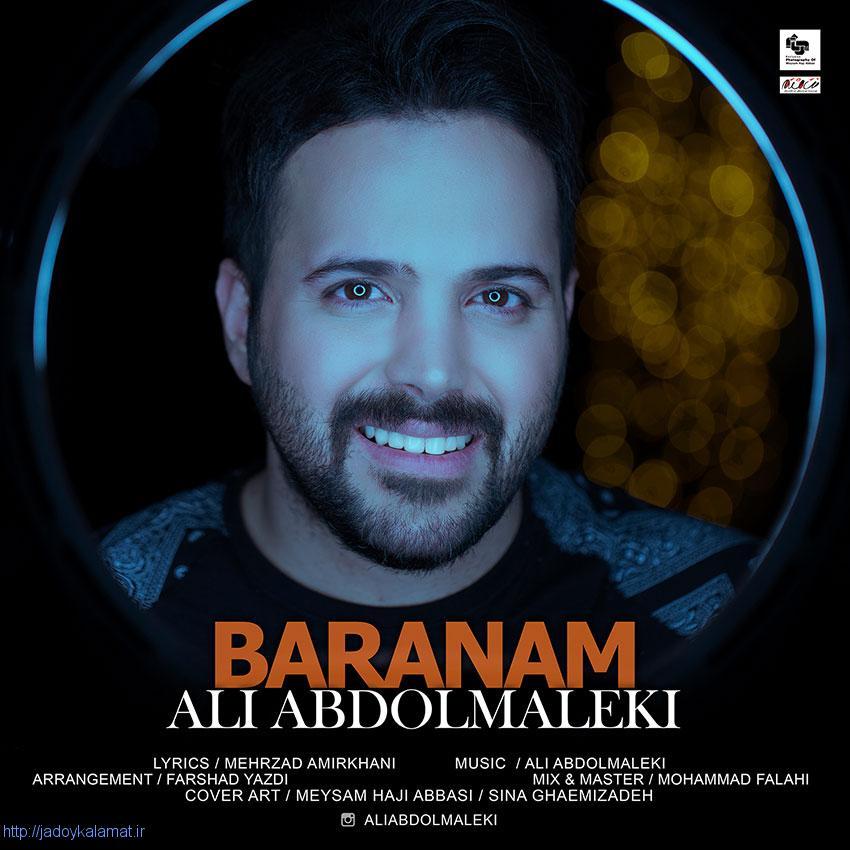 آهنگ جدید بارانم از علی عبدالمالکی