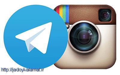 اخبار جدید از قطع و وصل تلگرام و اینستاگرام