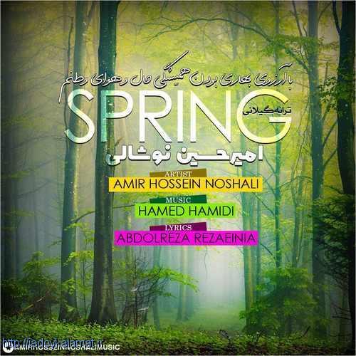 آهنگ جدید بهار از امیرحسین نوشالی