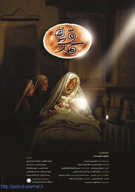فیلم ایرانی محمد رسول الله