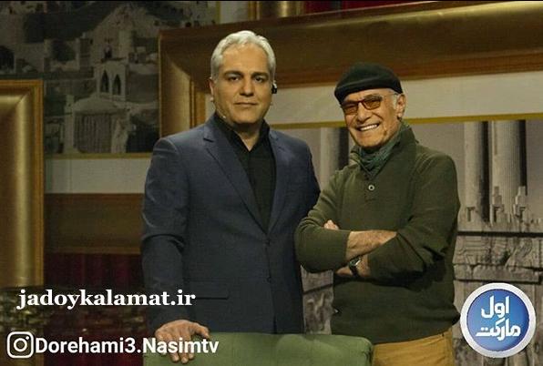 دانلود برنامه دورهمی 22 دی فصل سوم با مهمان محمود كلاری