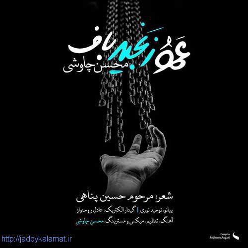 آهنگ جدید عمو زنجیر باف از محسن چاوشی