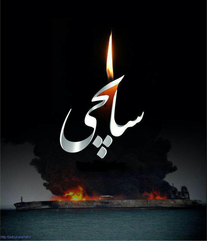 32 نفر از سرنشینان کشتی نفت کش جان باختند
