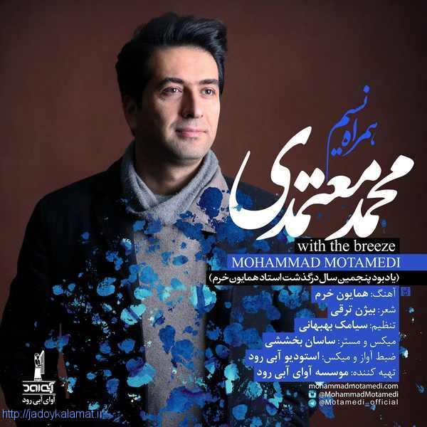 آهنگ جدید همراه نسیم از محمد معتمدی
