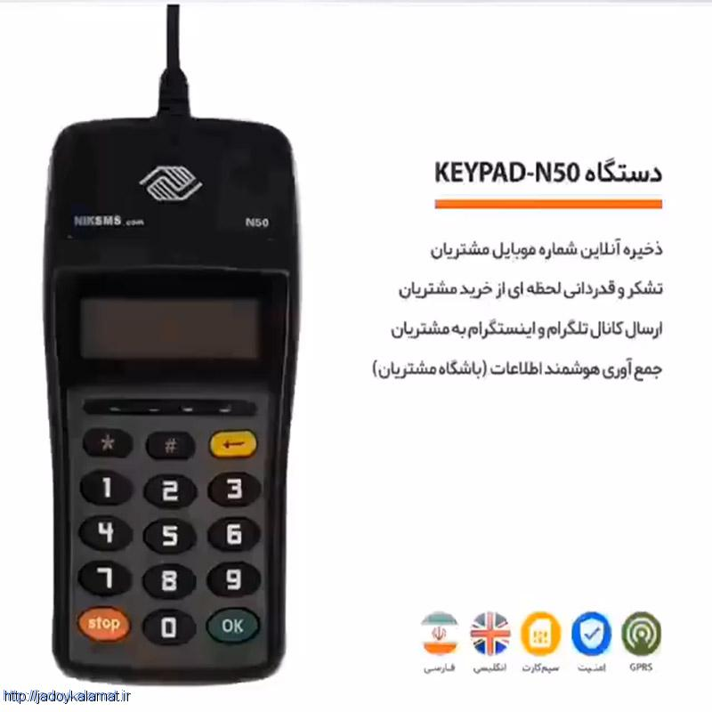 سفارش دستگاه ذخیره شماره موبایل مشتریان