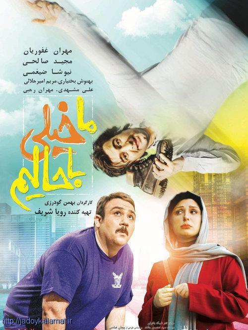 ما خیلی باحالیم - دانلود کمدی ترین فیلم ایرانی