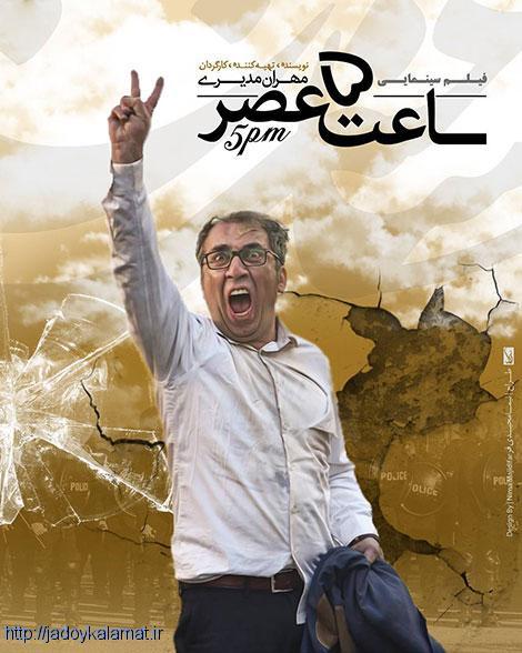 فیلم سینمایی ساعت 5 عصر از مهران مدیری