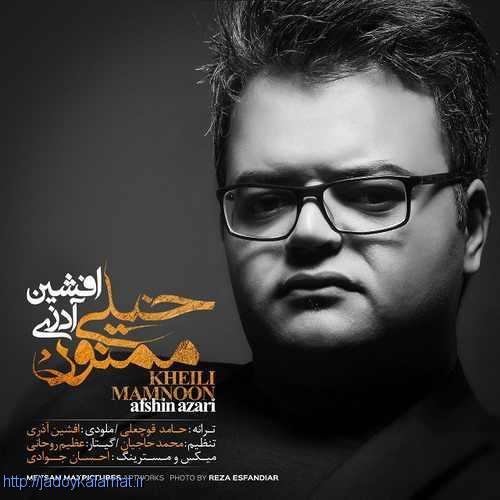 آهنگ جدید خیلی ممنون از  افشین آذری