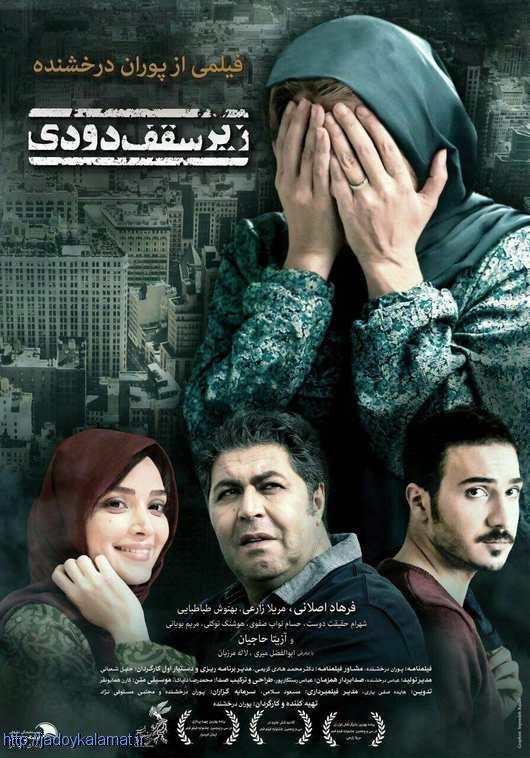 دانلود فیلم ایرانی زیر سقف دودی از پوران درخشنده