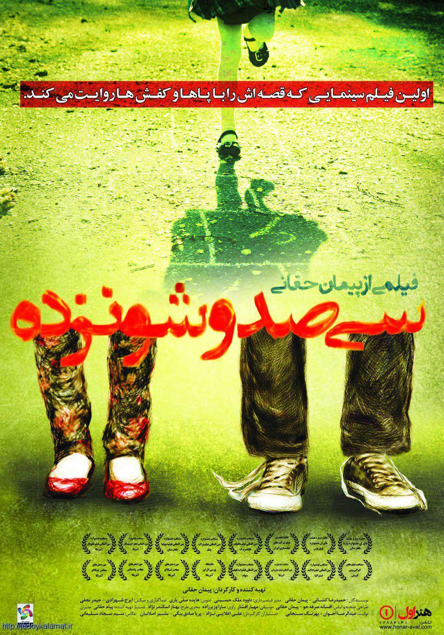 دانلود فیلم ایرانی جدید 316 سیصد و شونزده