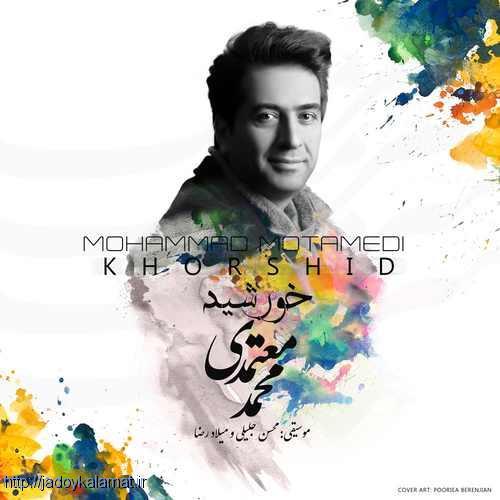 آهنگ جدید خورشید از محمد معتمدی