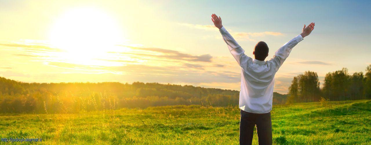 توصیه های مهم برای رضایت بیشتر از زندگی