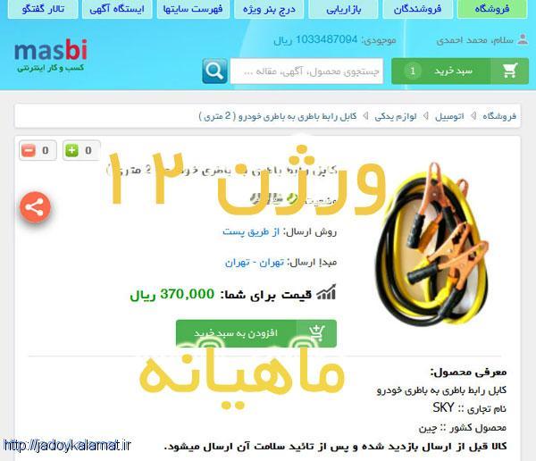 طراحی سایت درآمدزایی ورژن 12 پورتال مسبی (ماهیانه)