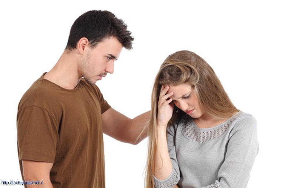 کارهایی که بعد از دعواهای زن و شوهری نباید انجام دهید