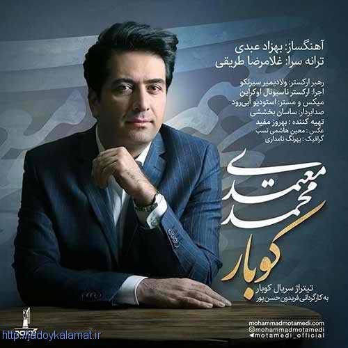 تیتراژ سریال کوبار از محمد معتمدی