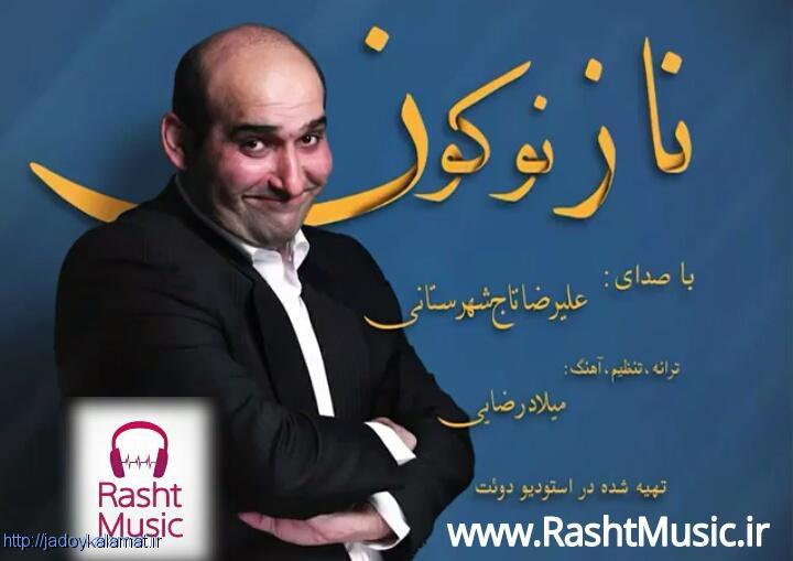 آهنگ گیلکی ناز نوکون از علیرضا تاج شهرستانی