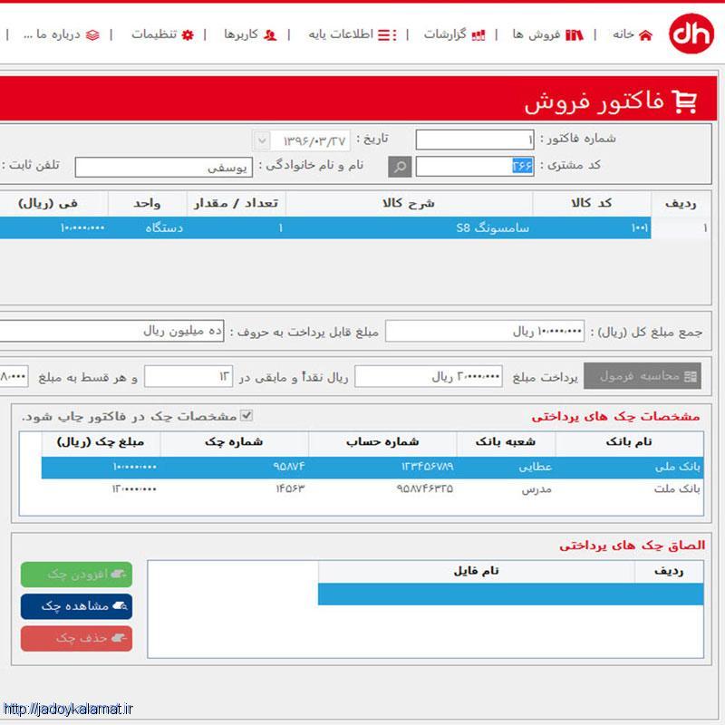 نرم افزار فروش اقساطی محصولات و لوازم، راهنمای دلفی