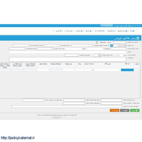 نرم افزار فاکتور دارایی ارزش افزوده راهنمای دلفی – نسخه ۲.۰.۰
