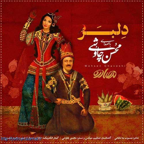 دلبر از محسن چاوشی