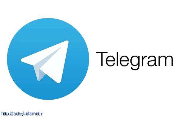 اخبار جدیدی از تلگرام