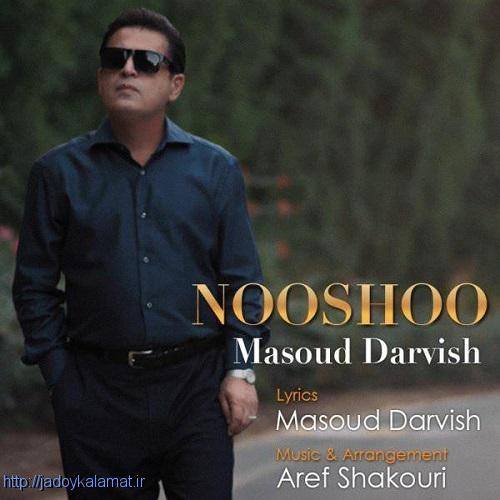 آهنگ گیلکی نوشو از مسعود درویش