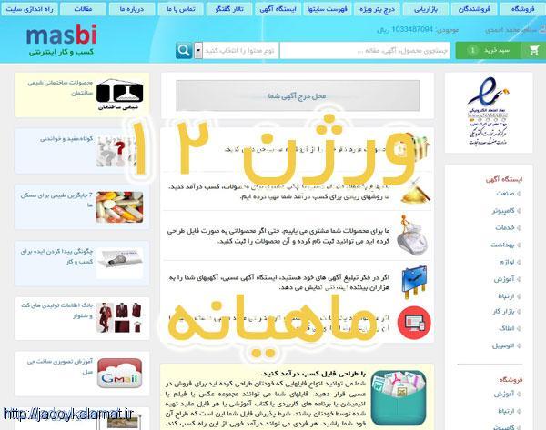 راه اندازی فروشگاه حرفه ای ورژن 12 پورتال مسبی (ماهیانه)