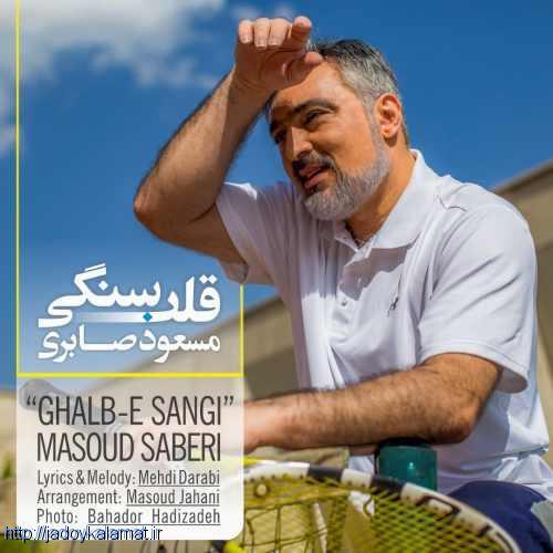 قلب سنگی از دکتر مسعود صابری
