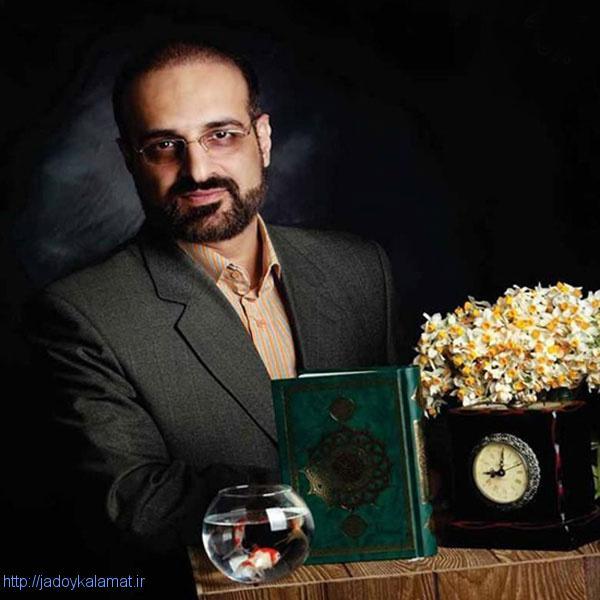 اهنگ زیبای یه تیکه زمین از دکتر محمد اصفهانی