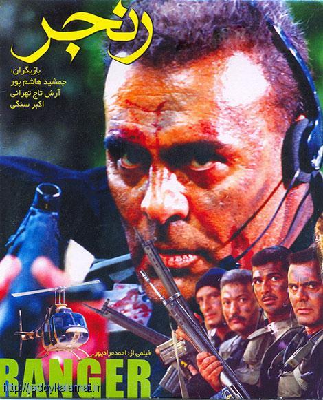 دانلود فیلم رنجر جمشید هاشم پور