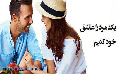 چگونگی جذب کردن مردان برای ازدواج