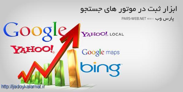 ثبت سایت در موتورهای جستجوگر