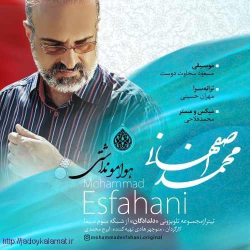 هوامو نداشتی  از دکتر محمد اصفهانی