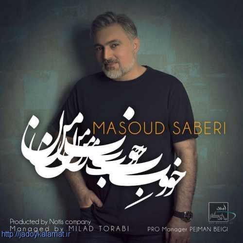 خوب من از دکتر مسعود صابری