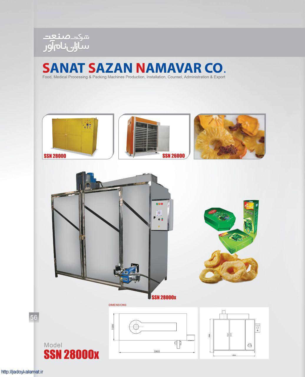 دستگاه خط تولید میوه جات و سبزیجات خشک